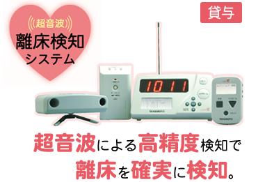 1台3役の超音波センサーでコスト削減!
